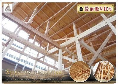 ≪終了≫注文住宅 構造見学会の画像