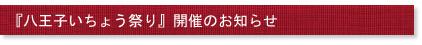 地域型住宅グリーン化事業「いえ・まち」東京2016 完成お披露目会のお知らせ