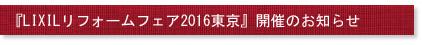 『LIXILリフォームフェア2016東京』開催のお知らせ