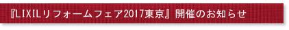 『LIXILリフォームフェア2017東京』開催のお知らせ