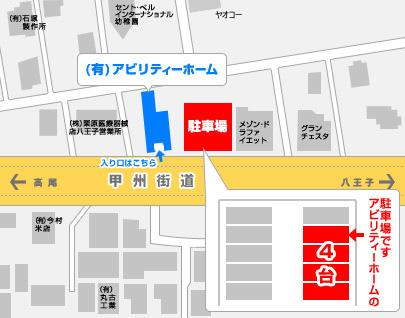 アビリティーホーム駐車場地図