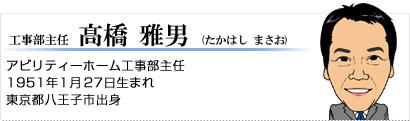 工事部主任 高橋雅男