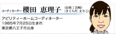 コーディネーター 櫻田恵理子(さくらだえりこ)