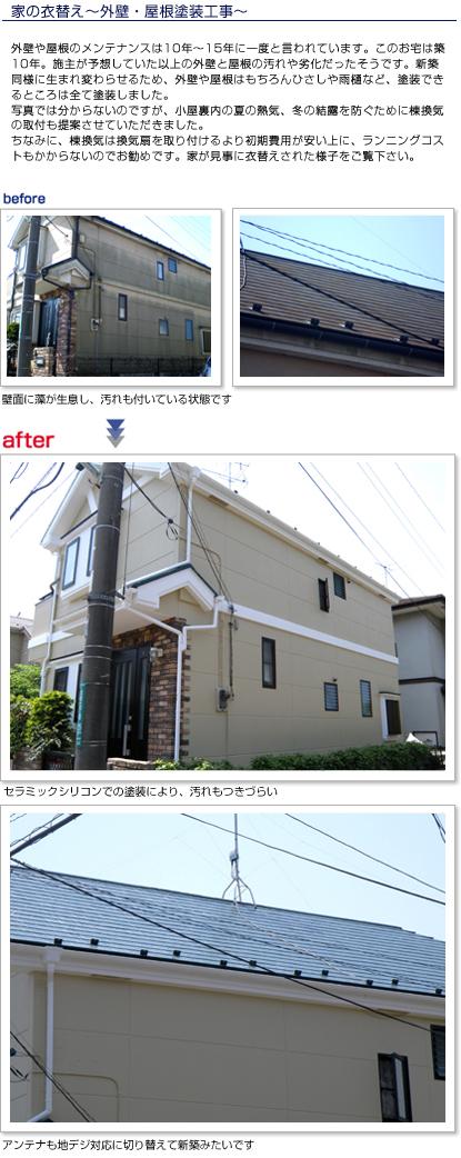 外壁や屋根のメンテナンスは10年〜15年に一度と言われています。このお宅は築10年。施主が予想していた以上の外壁と屋根の汚れや劣化だったそうです。新築同様に生まれ変わらせるため、外壁や屋根はもちろんひさしや雨樋など、塗装できるところは全て塗装しました。写真では分からないのですが、小屋裏内の夏の熱気、冬の結露を防ぐために棟換気の取付も提案させていただきました。ちなみに、棟換気は換気扇を取り付けるより初期費用が安い上に、ランニングコストもかからないのでお勧めです。