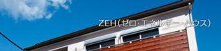 ZEH(ゼロ・エネルギー・ハウス)の画像